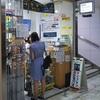JAL/ANA 株主優待券買取は ちけっとサンドリー さんが超素敵!!