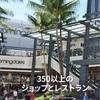 ハワイ旅行 アラモアナで昼ごはん、ハワイで長崎ちゃんぽんを食す、、、の巻