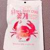 【韓国お菓子】おつまみに最適!ポンポン揚げるワタリガニ