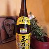 飛びつきました、京都・伏見の「玉乃光」40%引。