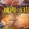 2月は、28日までかぁ 『塊肉の日』にまた行きたいけどねえ・・ステーキガストの怪 🍴