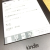 Kindle買いました。