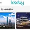 KKdayの旅行ブロガー向けキャンペーンを台北で開催される竹内涼真のファンミで活用したい