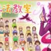 漫画【はなまる魔法教室】1巻目