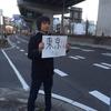 【はじめてのヒッチハイク】高校生の名古屋〜東京往復の旅!①
