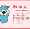 JAの食肉宣伝アニメ『おにくだいすき! ゼウシくん』が懐かしい声だった