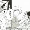 ついに、少女漫画界の塚田くんを見つけました