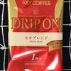 【78】DRIP ON モカブレンド