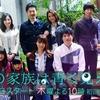 松山ケンイチさん演じる大器くんがタマラナイ『隣の家族は青く見える』