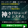 【FX自動売買ツール】1分毎に5万円、10万円と稼ぎだすトレード