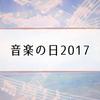 【音楽の日2017】出演者ラインナップ・最新タイムテーブル・未来への名曲一覧(7/15・7/16)