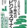 【新刊】 一流の人へ テレワーク時代の新ビジネスマナー