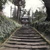 浄智寺と布袋さん(北鎌倉)〜葛原岡ハイキングコースへ