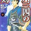 剣道漫画の金字塔「六三四の剣」を読了!