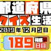 【都道府県クイズ】第189回(問題&解説)2019年12月5日