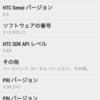 au HTC J ONE も 4.4.2かぁ