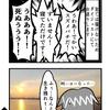 谷川八百八十七(再)4コマ~その6~【7日で1週間、13日で1,300km編】