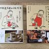 書籍『47都道府県の純喫茶』に登場する北海道の喫茶店『挽香』『ドール』のこと