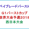 超Z最強改造! G1バーストカップ世界大会予選2018 西日本