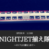 nightjet揃え隊 ~ロシアより愛をこめて~