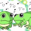 時をかける庭のカエル