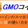 【図解】GMOコインのアプリの使い方と登録方法を徹底解説