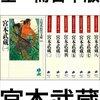 「宮本武蔵」 火の巻