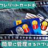 CRECOっていう複数クレジットカード管理アプリがかなり使える!!ポイントも溜まるのでかなりお得!