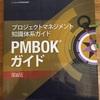 PMP試験対策ブログ アジャイル開発って便利?リスクマネジメントはどうする?