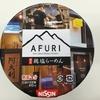 【今週のカップ麺181】AFURI 限定鶏塩らーめん(日清食品)