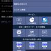 【SBIvs楽天】株初心者が使いやすい株アプリは?スマホ編