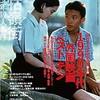 中国語圏の映画が熱かった時代