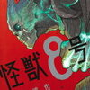 漫画『怪獣8号』が超面白い!アラフォーのおっさんが基本から魅力まで徹底解説!【ネタバレ有り】