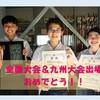 【弓道部-個人の部】祝・九州大会及び全国大会出場!