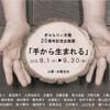 手から生まれる/ぎゃらりぃ木屋 20周年記念企画展
