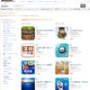 『3250問!漢検(1級~10級)』が有料2位!Amazonアプリストア:ベストセラー