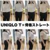【ユニクロ】大人の骨格ストレートに似合うTシャツは?4型比較してみた