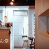 金沢 東茶屋街近くの『あうん堂』はオシャレで美味しいコーヒーが飲めるよ!【SIGMAfp x 45mmF2.8DGDN】