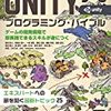 【Unity】このUnity本がよさそうです