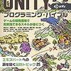 『UNITYゲーム プログラミング・バイブル』「ENTRY No.12 ノベルゲーム」学習記録2