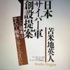 「日本サイバー軍創設提案: すでに日本はサイバー戦争に巻き込まれた Kindle版」苫米地英人: