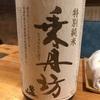 福島県 乗丹坊 磐梯山 特別純米
