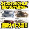 """【ケイテック】シャッドテールワームのオリカラ「スイングインパクト2.5""""魚矢オリジナル極カラー」通販サイト入荷!"""