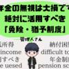 【大損です】年金は「無視で未納」より「猶予・免除でストップ」すべき!【理由と方法】