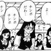 9/2 ~残暑休み1日目~