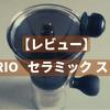 初めて買うミルにおすすめ『HARIO ( ハリオ ) 手挽き コーヒーミル ・ セラミック スリム』レビュー