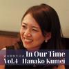 第4回  粂井 華子さん(トップキャリアコースU30 1期生)