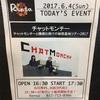 【仙台公演】よく知らないのにチャットモンチーのライブに行きました