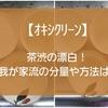 【オキシクリーン】カップの茶渋を漂白!我が家流の分量や方法は?