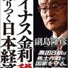 「マイナス金利「税」で凍りつく日本経済」[読書]